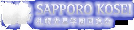 札幌光星学園同窓会